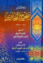 mukhtasar_bukhari_zabidi