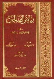 Riyadhus Sholihin - Imam Nawawi rahimahullah
