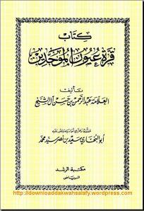 Qurratu 'Uyuunil Muwahhidiin