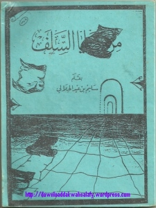 Min Washayas Salaf